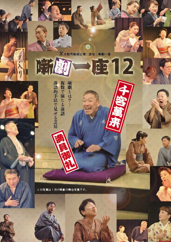 「噺劇一座 12回公演」の写真