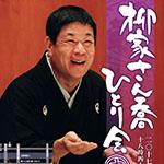 「吉田食堂PRESENTS「柳家さん喬ひとり会⑭」」の写真