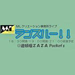 「MLクリエーション事務所ライブ 「ランスルー!!」」の写真