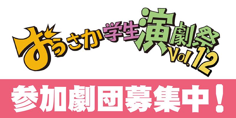 おうさか学生演劇祭