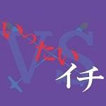 「みんとん主催「いったいイチ〜新ネタバトル〜」」の写真