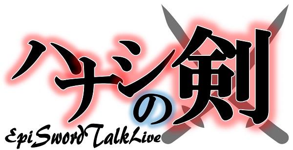 「スパンキートークライブ「ハナシの剣」」の写真