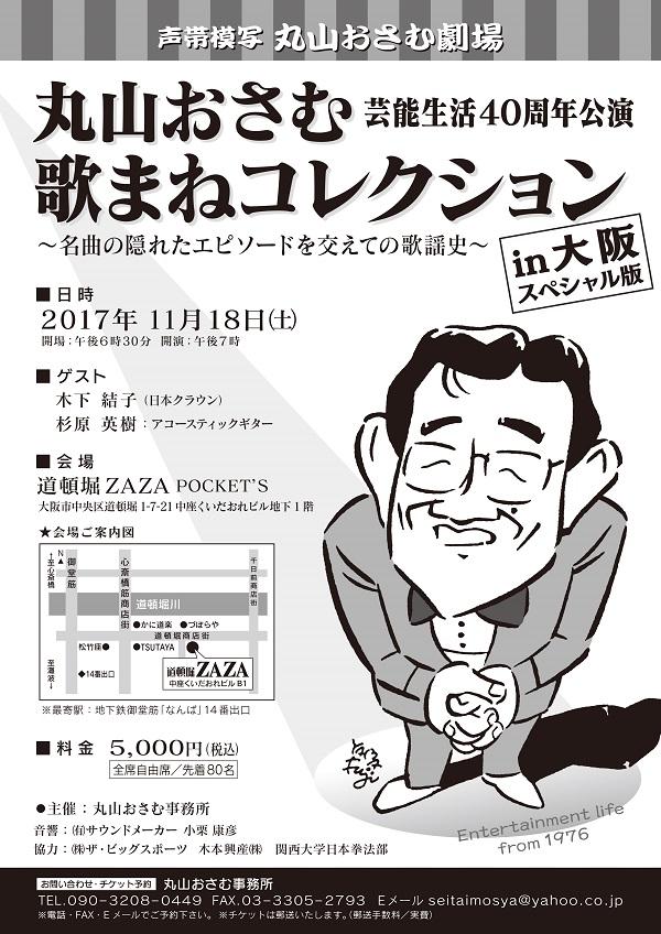 「丸山おさむ 芸能生活40周年公演 歌まねコレクション in大阪スペシャル版」の写真