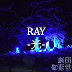 「おうさか学生演劇祭Vol.11 Reborn参加作品 劇団伽藍堂 「RAY-光-」」の写真