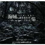 「おうさか学生演劇祭Vol.11 Reborn参加作品 劇団演りだおれ 「海賊、森を走ればそれは焔-九鬼一族流史-」」の写真