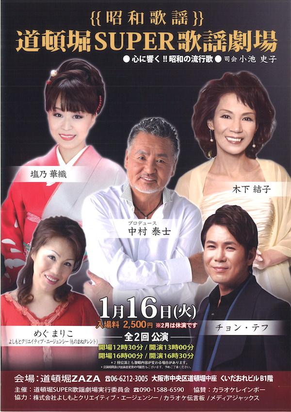 「道頓堀SUPER歌謡劇場」の写真
