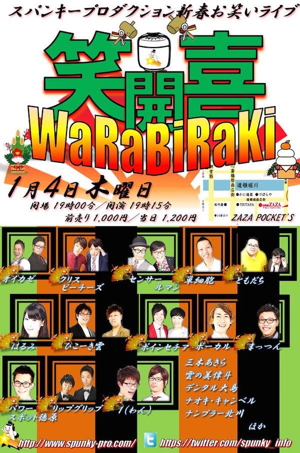 「スパンキーお笑いライブ【笑開喜~WaRaBiRaKi(わらびらき)】」の写真