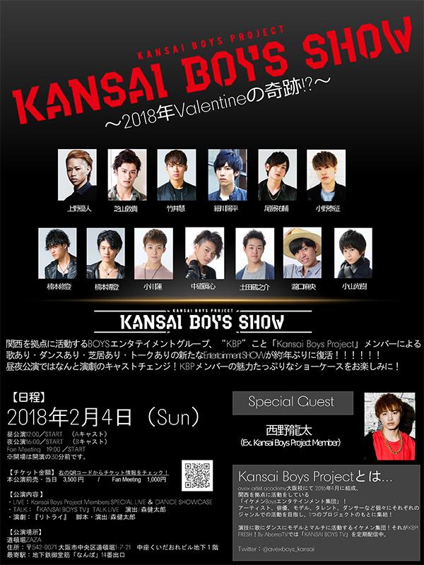 「KANSAI BOYS SHOW 〜2018年Valentineの奇跡!?〜」の写真
