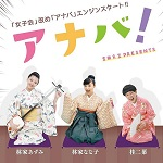 「吉田食堂PRESENTS「アナバ」」の写真