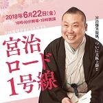 「吉田食堂PRESENTS「宮治ロード1号線」」の写真