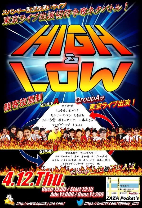 「スパンキーお笑いライブ【HIGH & LOW】」の写真