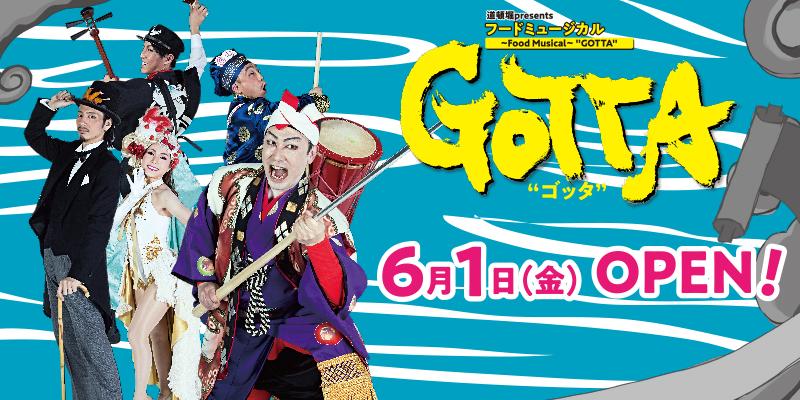 フードミュージカル GOTTA