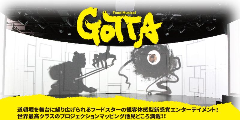 GOTTA2