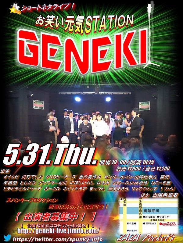 「スパンキーお笑いライブ【お笑い元気STATION GENEKI】」の写真