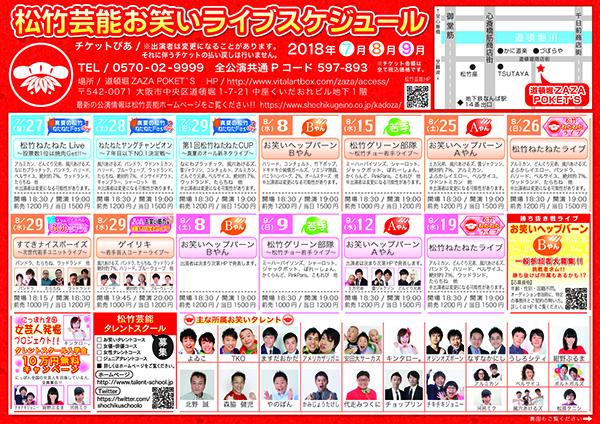 「松竹ねたねたLive〜投票数1位は焼肉Get!!〜」の写真