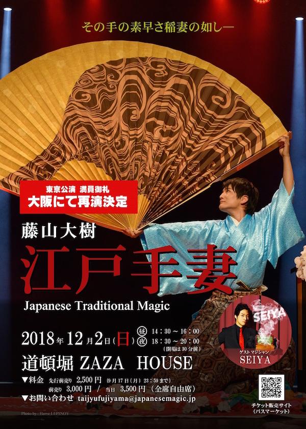 「藤山大樹 江戸手妻~Japanese Traditional Magic~ 大阪公演」の写真