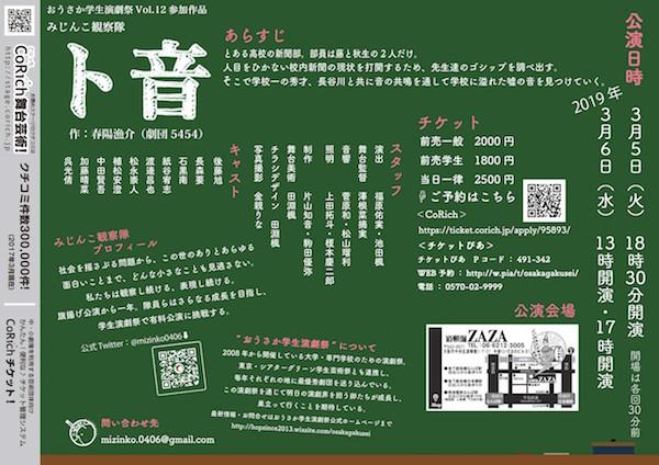 「おうさか学生演劇祭Vol.12 大阪芸術大学「みじんこ観察隊」【ト音】」の写真