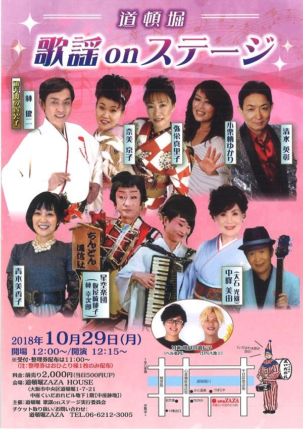 「道頓堀 歌謡onステージ」の写真