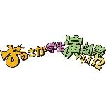 「おうさか学生演劇祭Vol.12 大阪芸術大学「みじんこ観察隊」」の写真