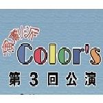 「演劇派Color's第3回公演「Fu!~素顔のままに~」」の写真