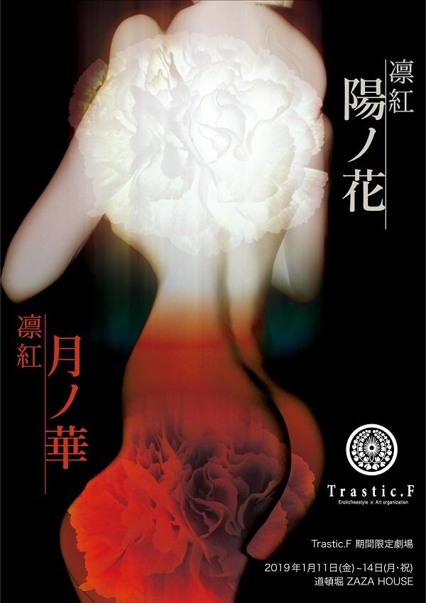 「Trastic.F 期間限定劇場【凛紅】」の写真