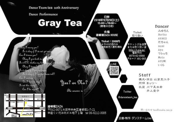 「ダンスチームtea結成20周年★復活記念公演【Gray Tea】」の写真