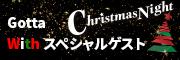 Gottaにスペシャルゲストがやってくる! Christmas Night 期間は12/1~12/25
