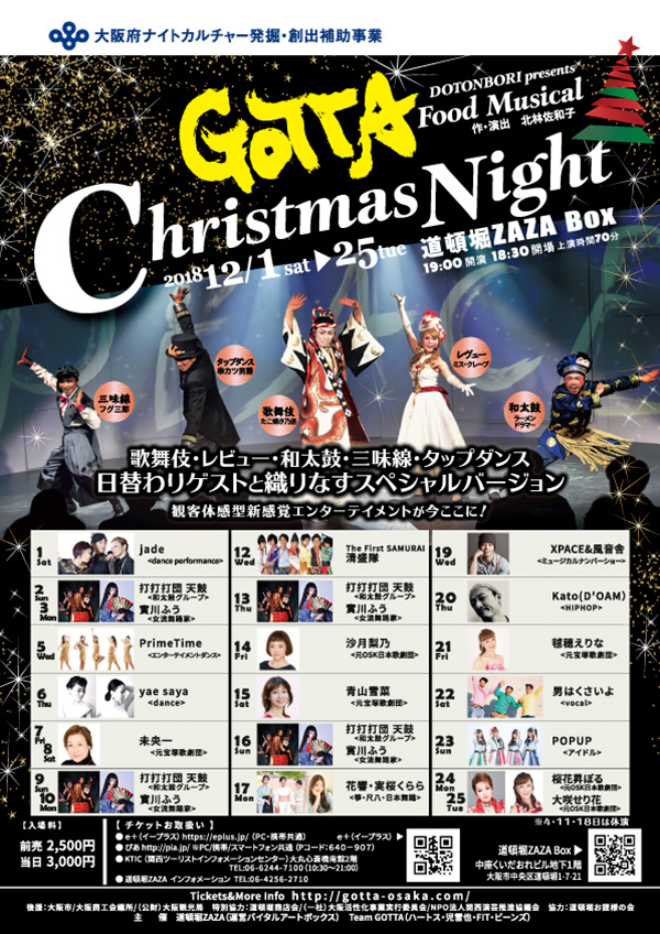 「GOTTA クリスマスナイトwith Special Guest」の写真