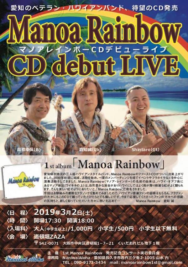 「Manoa Rainbow CD debut LIVE」の写真