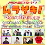 「UMEDA芸能事務所ライブ『ムラサキ!』」の写真