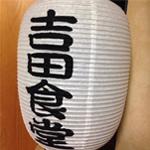 「吉田食堂PRESENTS 柳家さん喬ひとり会18」の写真