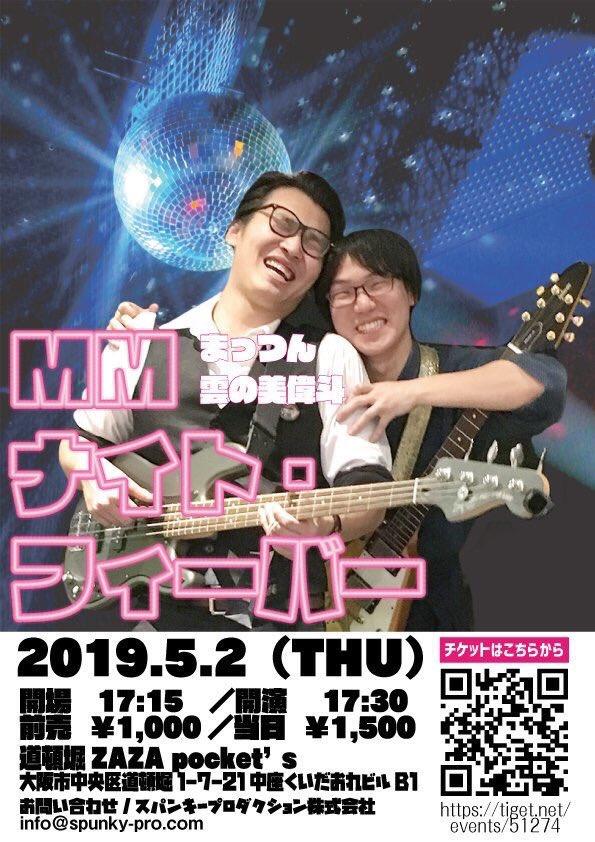 「まっつん×雲の美偉斗ユニットライブ「MM・ナイト・フィーバー」」の写真
