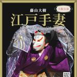 「藤山大樹「江戸手妻」大阪公演 2019」の写真