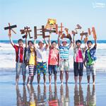 「ブラボーカンパニープロデュース 天晴お気楽事務所 第44回公演 『大洗にも星はふるなり』」の写真