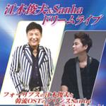 「江木俊夫 & Sanha ドリームライブ」の写真