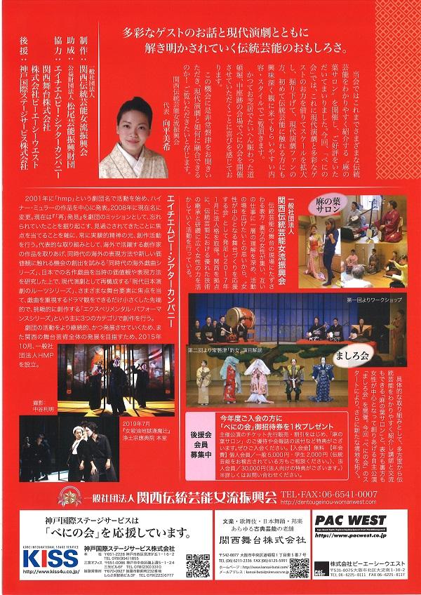 「関西伝統芸能女流振興会「べにの会」」の写真
