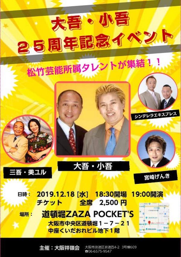 「大吾・小吾25周年記念イベント」の写真