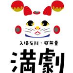 「満員劇場御礼座  満劇大阪公演「オトナドリル」」の写真