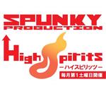 「スパンキーお笑いライブ「High Spirits!」」の写真