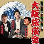 「吉田食堂PRESENTS「大阪旅成金」」の写真