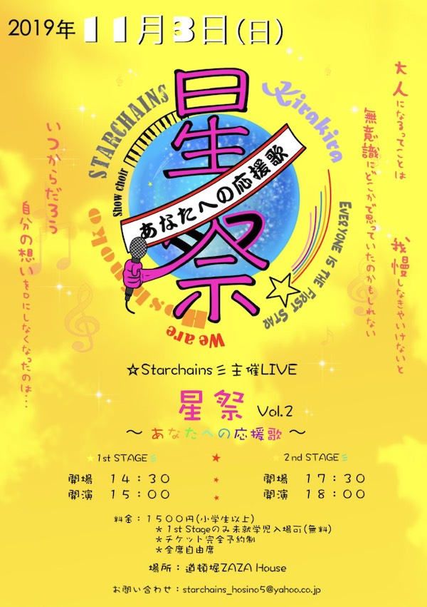 「Starchains主催ライブ 『星祭 vol.2〜あなたへの応援歌〜』」の写真