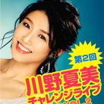 「第2回 川野夏美チャレンジライブ」の写真