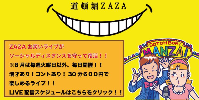 ZAZAお笑いLIVE-オンライン