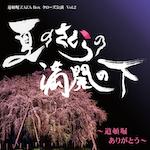 「道頓堀ZAZA Boxクローズ公演Vol.2『夏のさくらの満開の下 ~道頓堀ありがとう~』」の写真