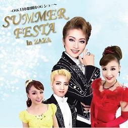 「【公演中止】~OSK日本歌劇団 OGショー~ SUMMER FESTA in ZAZA」の写真