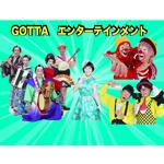 「【GOTTAエンターテインメント】10月スケジュール」の写真