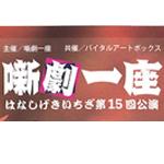 「噺劇一座 第15回公演」の写真