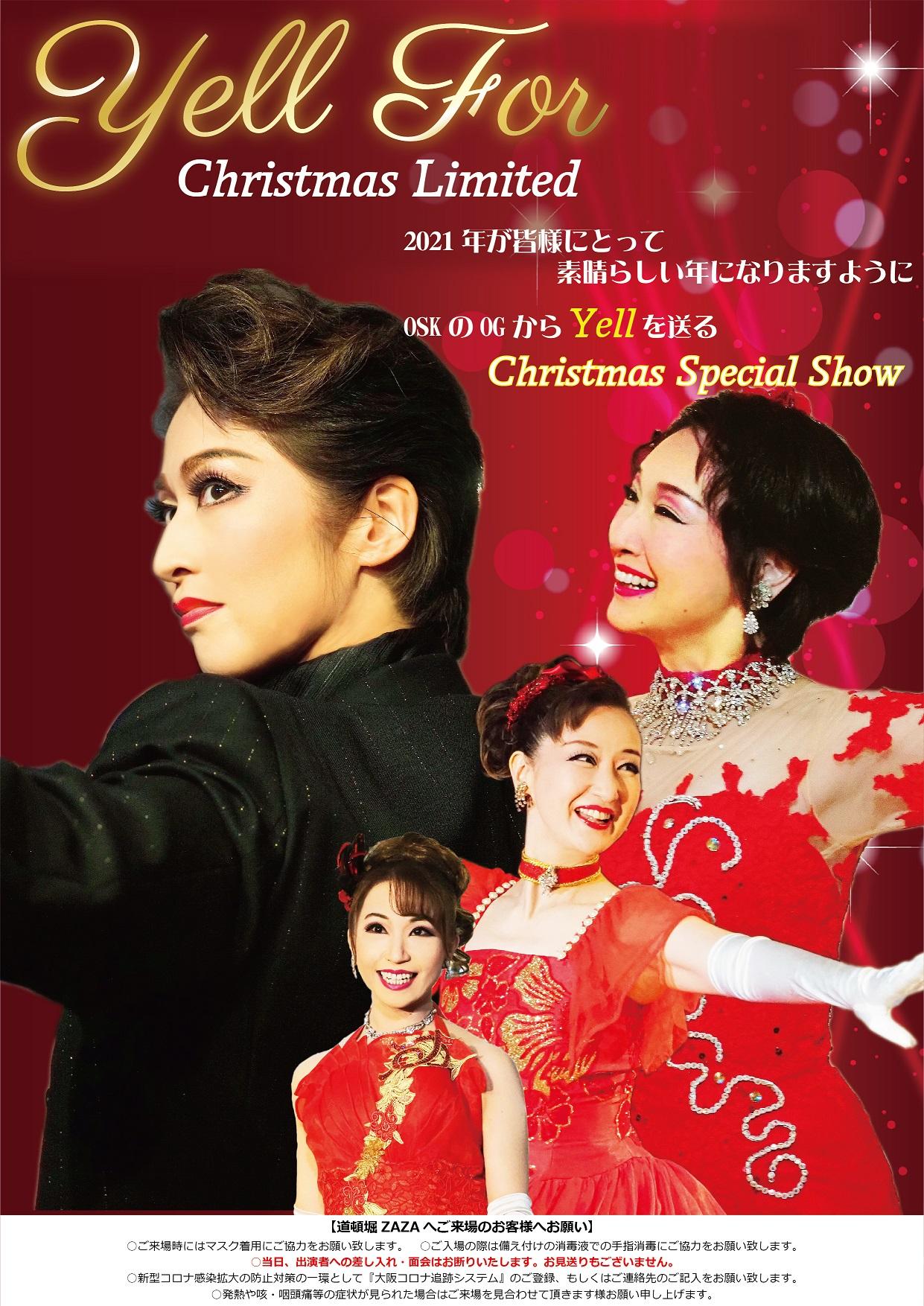 「OSK日本歌劇団OG  ~Yell For~Christmas Limited」の写真