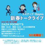 「(延期となりました)リスナップ・Rayna 新春トークライブ」の写真