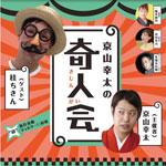 「京山幸太の奇人会」の写真
